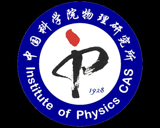 中科院物理研究所